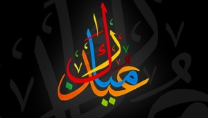eid-ul-adha-2013-14